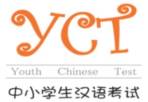 中小学生汉语考试YCT 春季考试报名通知
