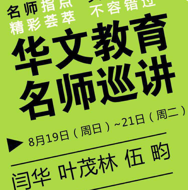 """""""华文教育·名师巡讲""""日本团 东京班招生通知"""