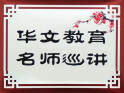 2018年华文教育名师巡讲日本团东京站总结