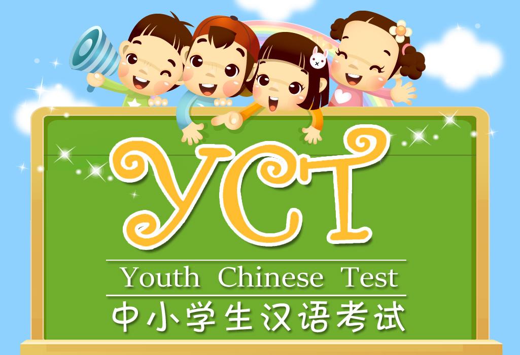 YCT中小学生汉语考试报名通知