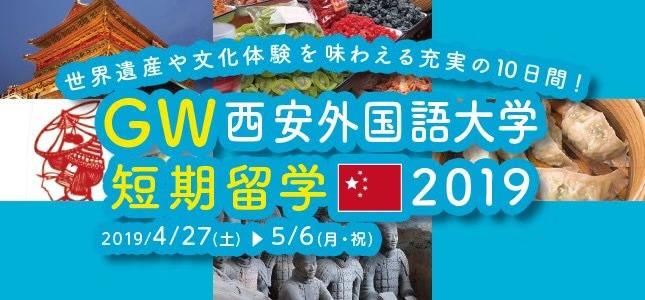 長い歴史と国際色豊かな中国「千年の古都・西安」で本場の語学と文化を体験!