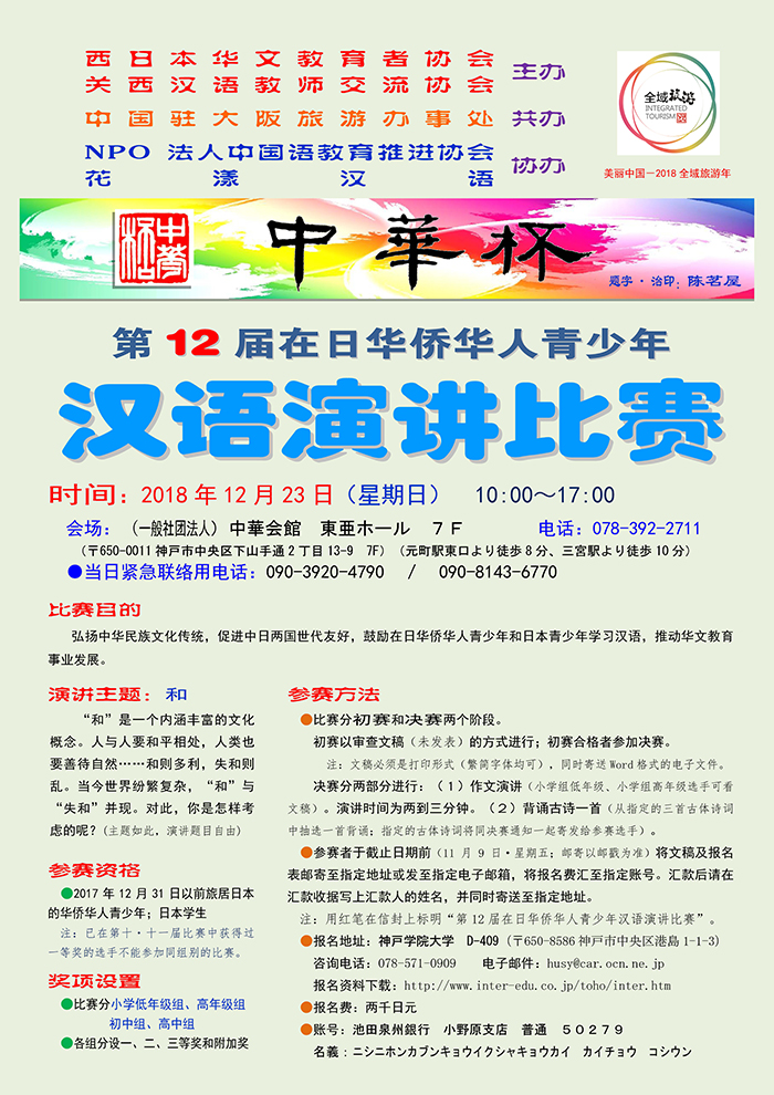 第12届在日华侨华人青少年  汉语演讲比赛