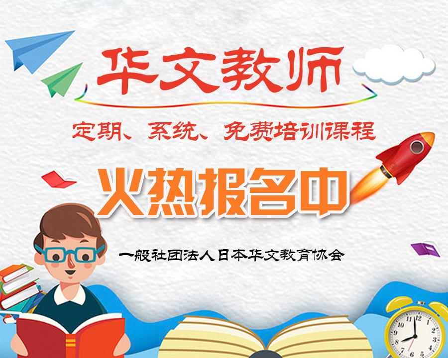 日本华文教育协会免费华文教师培训通知