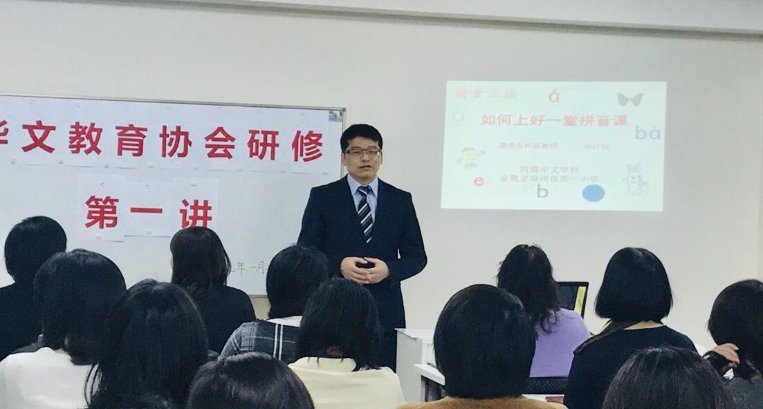 华文教育协会教师培训正式开课