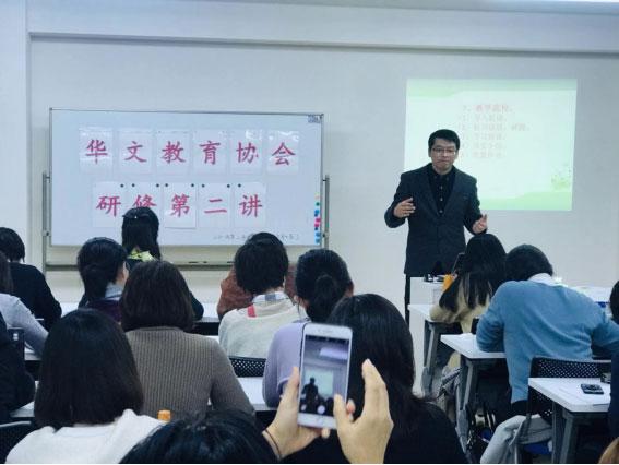 日本华文教育协会教师培训第二讲