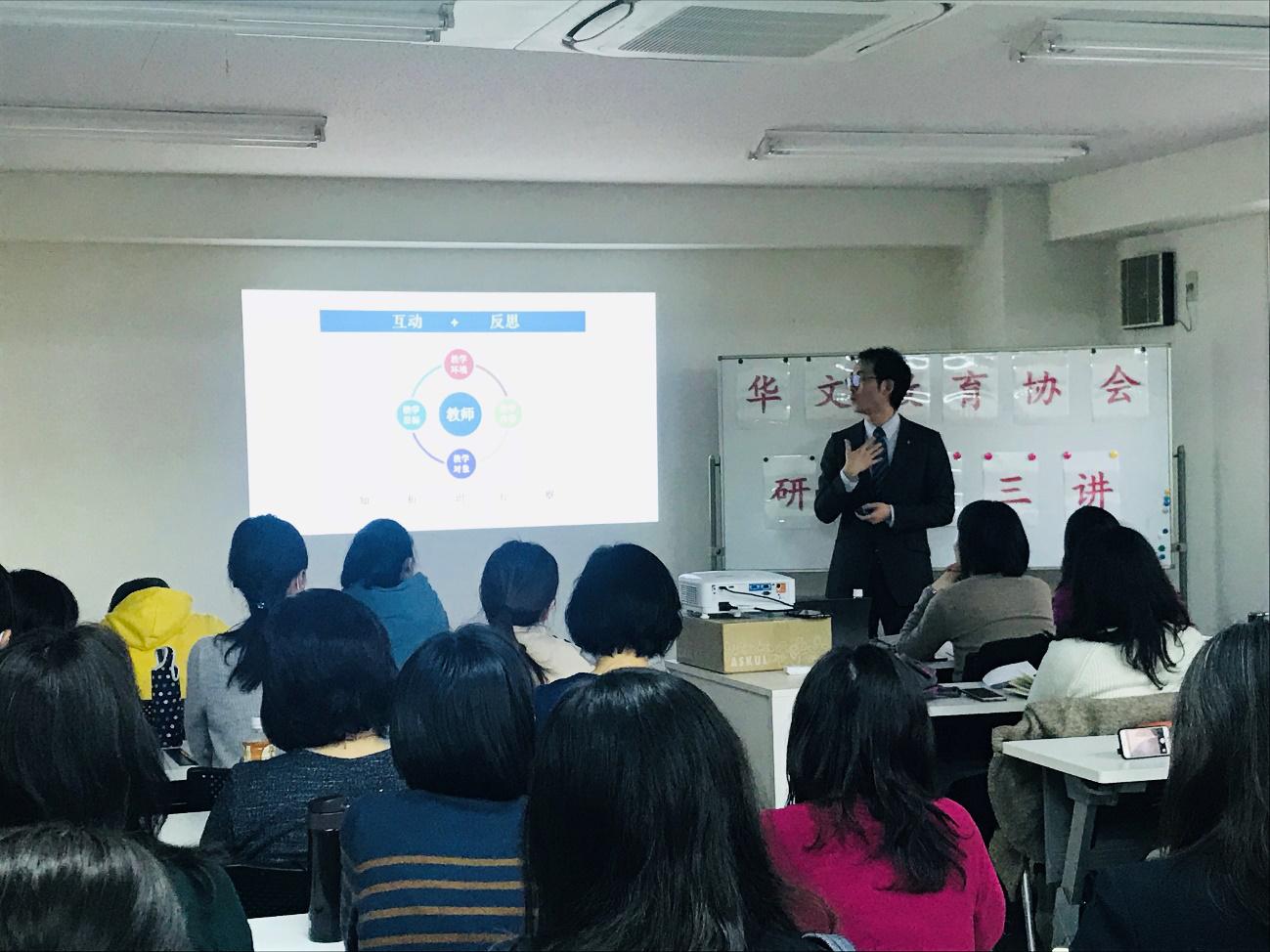 日本华文教育协会免费教师培训第三讲