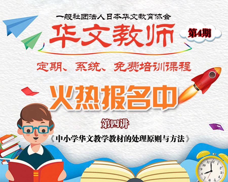 日本华文教育协会免费华文教师培训第4讲报名通知