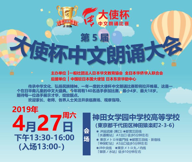 第五届大使杯中文朗诵大会3月20日起报名开始