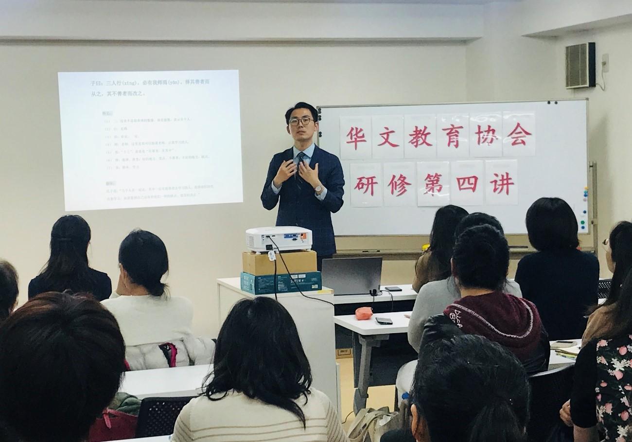日本华文教育免费培训第四讲——中小学华文教学材料的处理原则与方法