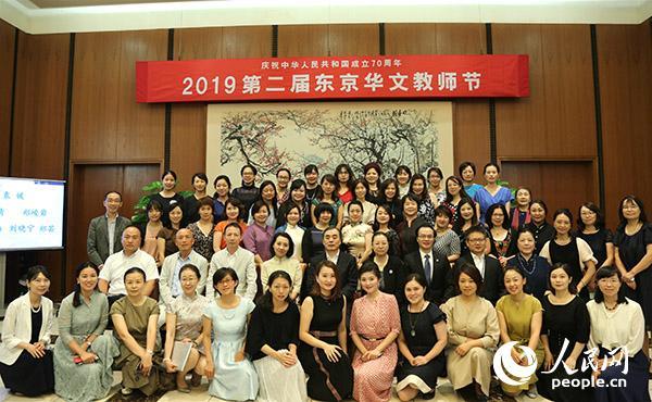 第二届东京华文教师节举行