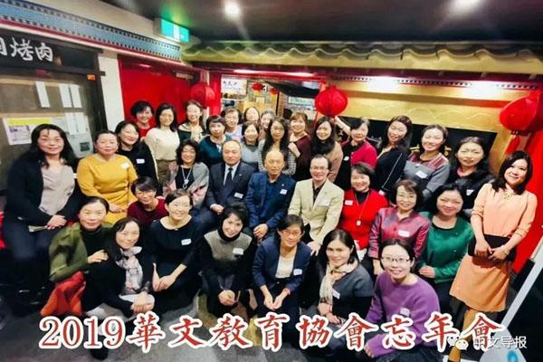 欢歌笑语忘年、载歌载舞迎新:日本华文教育协会忘年会