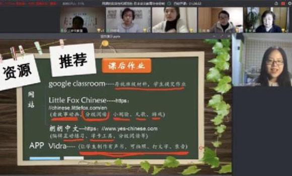 为中文网课指点迷津 —-记公益讲座「网课的实效性和规范性」
