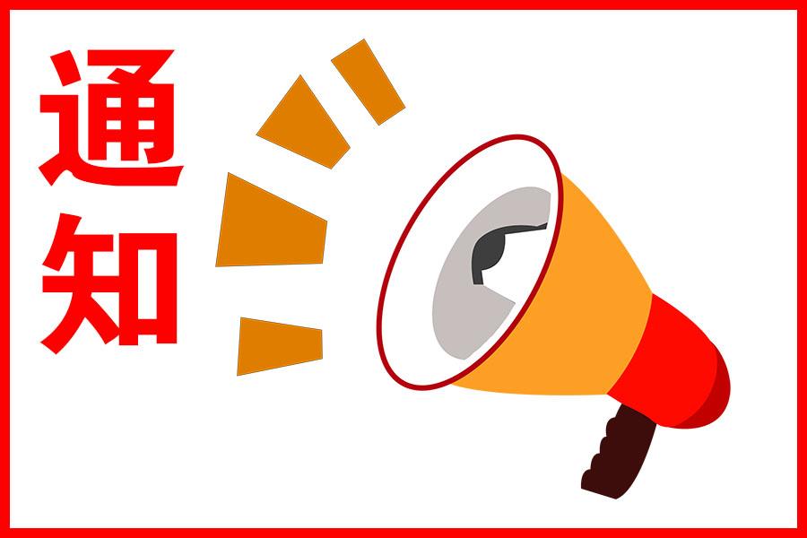 【重要】7月27日起 协会地址变更!!